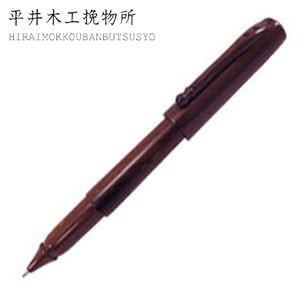 高級 ボールペン 名入れ 平井木工挽物所 木製クリップ キャップタイプ 職人による手作り ボールペン 紫檀 PLMCBP-ST|nomado1230