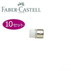 ファーバーカステル PC及びNo.5ポケットペンシル用 イレーサー (4個入り) 10包セット No. 188631 nomado1230