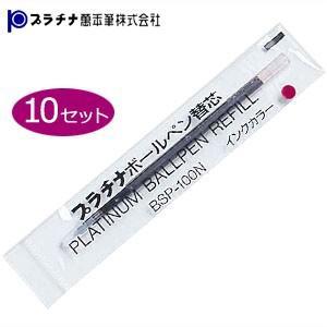 替芯 ボールペン プラチナ万年筆 ボールペン 替芯 同色10本セット レッド BSP-100Ncl2|nomado1230