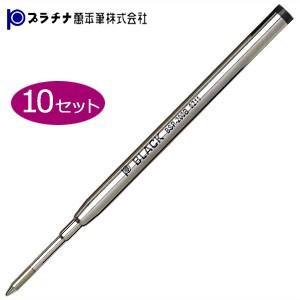 プラチナ万年筆 ボールペン 替芯 同色10本セット ブラック BSP-200Bcl1|nomado1230