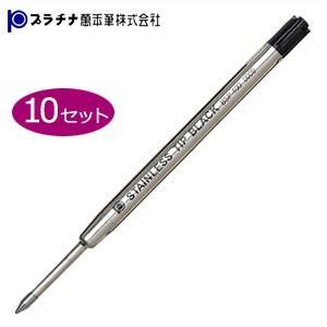 替芯 ボールペン プラチナ万年筆 ボールペン 替芯 同色10本セット ブラック BSP-400cl1|nomado1230