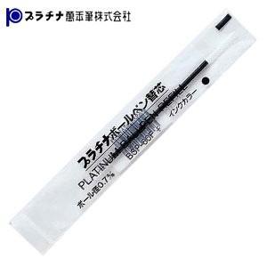 替芯 ボールペン プラチナ万年筆 ボールペン替芯 同色10本セット BSP-60F-|nomado1230