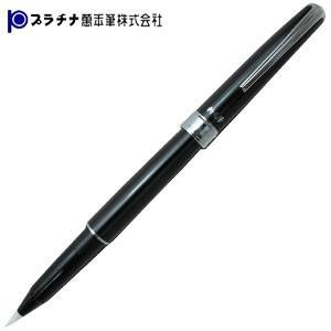 万年毛筆 筆ペン 高級 プラチナ万年筆 カーボン 新毛筆軟筆 筆ペン ブラック CF-3000|nomado1230