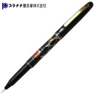 万年毛筆 筆ペン プラチナ万年筆 新毛筆 近代蒔絵 カートリッジ式 筆ペン 日の出鶴 CF-4000-23|nomado1230