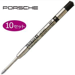 替芯 ボールペン ポルシェデザイン ボールペン 替芯 337 ブラック 同色10本セット No. 337|nomado1230