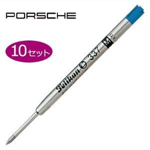 替芯 ボールペン ポルシェデザイン ボールペン 替芯 337 ブルー 同色10本セット No. 337|nomado1230
