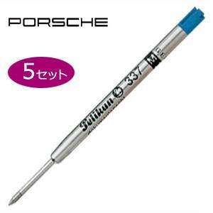 替芯 ボールペン ポルシェデザイン ボールペン 替芯 337 ブルー 同色5本セット No. 337|nomado1230
