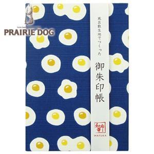 プレーリードッグ 和布華 御朱印帳 目玉焼き TGI003|nomado1230