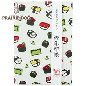プレーリードッグ 和布華 御朱印帳 おすし TGI006|nomado1230