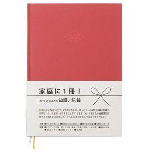 マルアイ KAN KON SOU SAI B5判 おつきあい帳 (赤) NK-A1|nomado1230