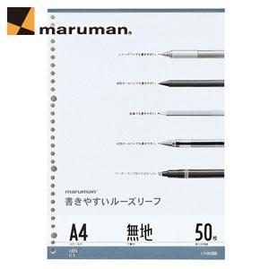 ルーズリーフ A4 無地 マルマン A4サイズ 30穴 書きやすいルーズリーフ 無地 下敷付 5冊セット L1106|nomado1230