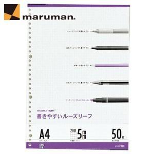 ルーズリーフ A4 方眼 マルマン A4サイズ 30穴 書きやすいルーズリーフ 5ミリ方眼罫 5冊セット L1107 nomado1230