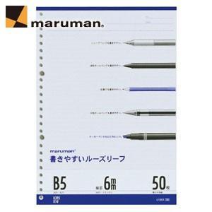 ルーズリーフ B5 マルマン B5サイズ 26穴 書きやすいルーズリーフ メモリ入6ミリ罫 36行 10冊セット L1201|nomado1230
