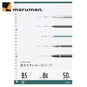 ルーズリーフ B5 マルマン B5サイズ 26穴 書きやすいルーズリーフ メモリ入8ミリ罫 27行 10冊セット L1205|nomado1230