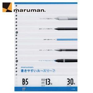 ルーズリーフ B5 英習字 マルマン B5サイズ 26穴 書きやすいルーズリーフ 英習字罫13段 特殊罫 10冊セット L1208 nomado1230