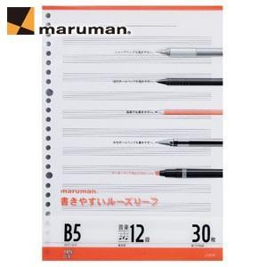 ルーズリーフ B5 音楽 マルマン B5サイズ 26穴 書きやすいルーズリーフ 音楽罫12段 特殊罫 10冊セット L1210 nomado1230