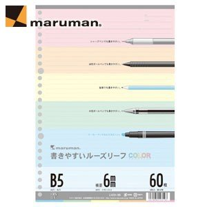 ルーズリーフ B5 マルマン B5サイズ 26穴 書きやすいルーズリーフ カラーアソート メモリ入6ミリ罫 36行 5冊セット L1231-99|nomado1230
