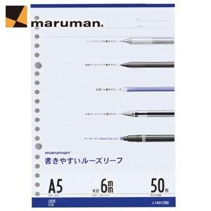 ルーズリーフ A5 マルマン A5サイズ 20穴 書きやすいルーズリーフ メモリ入6ミリ罫 10冊セット L1301|nomado1230