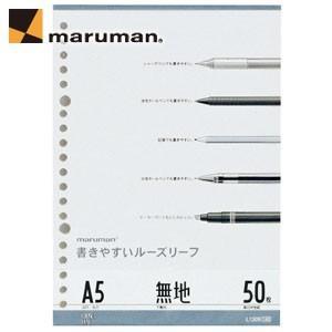 ルーズリーフ A5 無地 マルマン A5サイズ 20穴 書きやすいルーズリーフ 無地 下敷付 10冊セット L1306|nomado1230