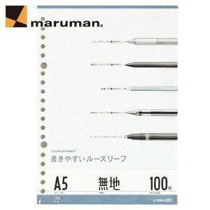 ルーズリーフ A5 無地 マルマン A5サイズ 20穴 書きやすいルーズリーフ 無地 下敷付 5冊セット L1306H|nomado1230