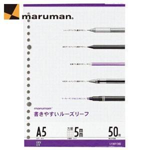 ルーズリーフ A5 方眼 マルマン A5サイズ 20穴 書きやすいルーズリーフ 5ミリ方眼罫 5冊セット L1307|nomado1230