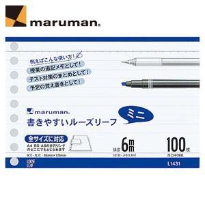 ルーズリーフ B7 マルマン 書きやすいルーズリーフ ミニ B7変形 100枚 10セット L1431 nomado1230