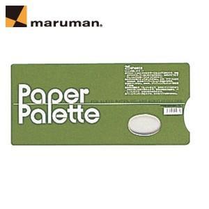 マルマン天のりとじ ラミネート紙 ペーパーパレット オリーブ 25枚入り 10冊セット ペーパーパレット PA1|nomado1230