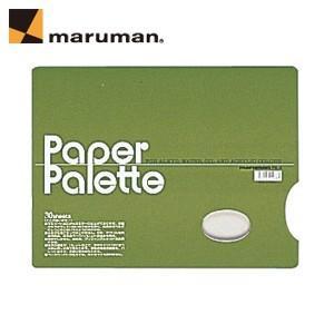 マルマン天のりとじ ラミネート紙 ペーパーパレット オリーブ 30枚入り 10冊セット ペーパーパレット PA4|nomado1230