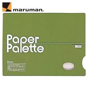 ペーパーパレット マルマン 天のりとじ ラミネート紙 ペーパーパレット オリーブ 30枚入り 5冊セット ペーパーパレット PA6|nomado1230