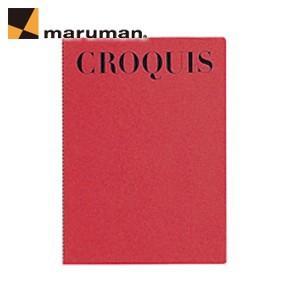 マルマン クロッキーブックシリーズ スパイラルとじ SCタイプ スタンダード B5サイズ クリームコットン紙 10冊セット スケッチブック レッド S242A-01|nomado1230