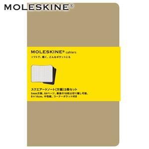 ノート 方眼 モレスキン カイエ ジャーナル Pocket スクエアード 方眼 クラフト 3冊セット No. 405916|nomado1230