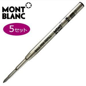 モンブラン ボールペン ジャイアント レフィル 替芯 同色5セット ブルー MBRF0305|nomado1230