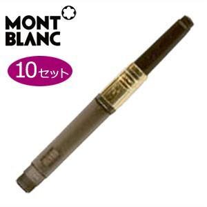 万年筆 モンブラン ピストン式吸入器 コンバーター 10本セット MBRF0901|nomado1230