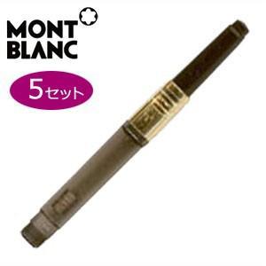 万年筆 モンブラン ピストン式吸入器 コンバーター 5本セット MBRF0901|nomado1230