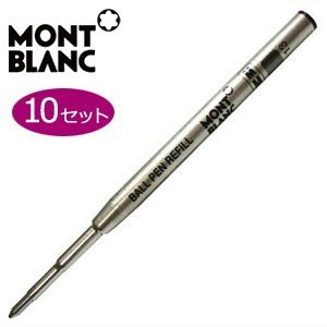 替芯 ボールペン モンブラン ボールペン レフィル 替芯 同色10セット フォーチュングリーン 105110FG|nomado1230