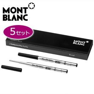 替芯 ボールペン モンブラン ボールペン レフィル 替芯 2本入り 同色5セット 116-|nomado1230