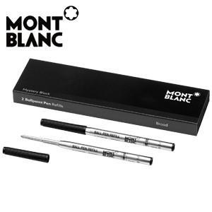 替芯 ボールペン モンブラン ボールペン レフィル 替芯 2本入り 116-|nomado1230