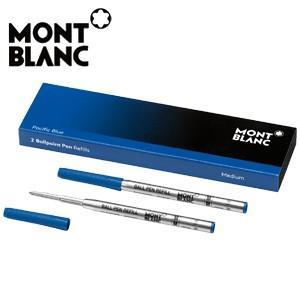 替芯 ボールペン モンブラン ボールペン レフィル 替芯 2本入り パシフィックブルー 1162-|nomado1230