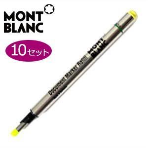 リフィル モンブラン 蛍光マーカー 替芯 同色10本セット グリーン MBRF0802G|nomado1230