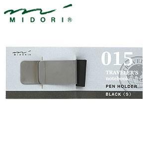 リフィル ミドリ トラベラーズノート ペンホルダーS 5個セット 黒 No. 14296006|nomado1230