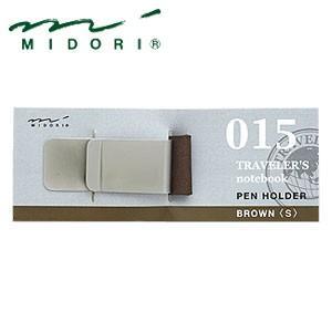 リフィル ミドリ トラベラーズノート ペンホルダーS 5個セット 茶 No. 14297006|nomado1230