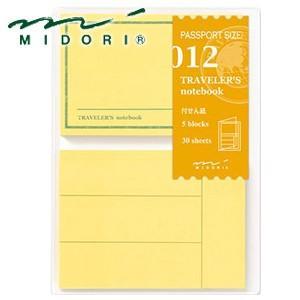 リフィル ミドリ トラベラーズノート パスポートサイズ リフィル 付せん紙 5個セット No. 14349006|nomado1230
