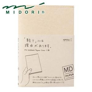 ノートカバー ミドリ MDペーパープロダクトMDノートカバー 紙 コルドバ 文庫 製本カバー 3セット No. 49839006|nomado1230