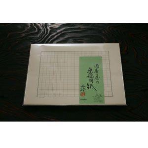 原稿用紙 400字 B4 マスヤ(満寿屋) クリーム紙 原稿用紙 B4サイズ 400字詰め 10個セット K1|nomado1230