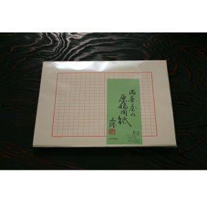 原稿用紙 400字 B4 マスヤ(満寿屋) クリーム紙 原稿用紙 B4サイズ 400字詰め 10個セット K3|nomado1230
