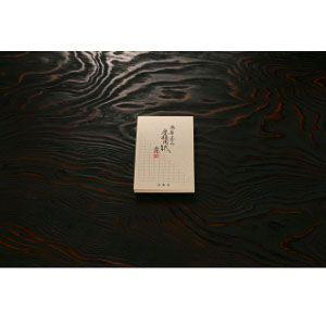 原稿用紙 A6 マスヤ(満寿屋) クリーム紙 原稿用紙 A6サイズ 200字詰め 10個セット M2|nomado1230