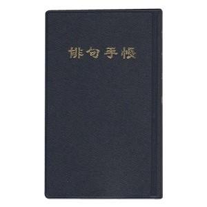 俳句手帳 ライフ 大 俳句手帳 紺 10冊セット 603nv|nomado1230