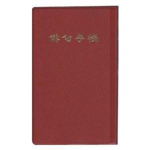 俳句手帳 ライフ 大 俳句手帳 赤 10冊セット 603rd|nomado1230