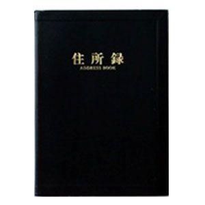 アドレス帳 B5 ライフ 住所録黒レザー B5 1140名分 住所録 AB1726|nomado1230