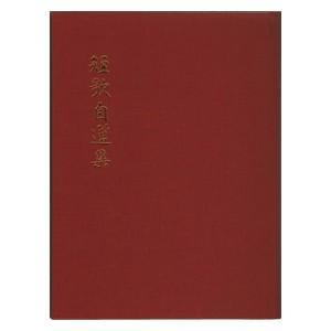 俳句手帳 ライフ 短歌自選集 エンジ No. 001627 nomado1230